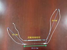 電磁爐 黑晶爐  燈管 (飛利浦) HD4412/HD4413/ HD4414/ HD4415