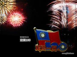 【國旗商品創意館】建國百年徽章胸章別針勳章胸針獎章台灣Taiwan中華民國建國100