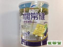 【食樂堂】可超取 博能生機 關常健 葡萄糖胺高鈣配方 800g/罐