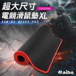 ☆大A貨☆aibo 大尺寸XL電競布面滑鼠墊(MA-30B) 精緻鎖邊 滑順布面 天然橡膠 佳績布 大範圍