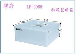『 峻 呈 』(全台滿千免運 不含偏遠 可議價) 聯府 LF0085 LF-0085 抽取式整理收納箱 43L 塑膠箱