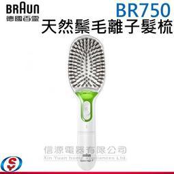 【新莊信源】德國百靈Braun天然鬃毛離子髮梳 BR750