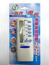 【OMG電子】東元 冷氣遙控器變頻 窗型 分離式 冷氣遙控器 皆可用