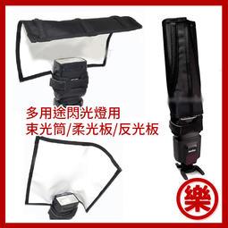 [樂拍屋] KIORA K-B23通用型多合1閃光燈束光筒/柔光板/反光板 迷你反光板 24*24 閃燈柔光聚光用