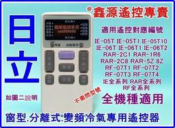 現貨直接寄 日立冷氣遙控器 IE-05T IE-06T2 IE-05 IE-06【全系列專用】窗型 分離式 機種專用
