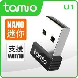 【電腦零件3C】TAMIO U1-USB無線網卡 超小體積、速度最高150Mbps 內建隱藏式天線