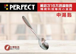 【媽咪廚房】PERFECT 極致316不鏽鋼(中湯匙) /便當匙 台匙 餐匙 小五金 環保餐具) / 理想 台灣製!