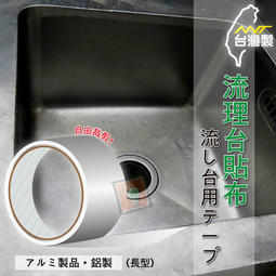 ORG《SD1181a》台灣製~鋁箔膠帶 鋁膠帶 流理台縫隙貼補 防霉膠帶 防霉貼 廚房用品 流理台 水槽 鋁箔貼布