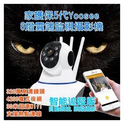 主動跟拍!5代Yoosee智能無線攝影機【6燈進階版.移動追蹤鏡頭】360度APP手機WIFI遙控網路監視器