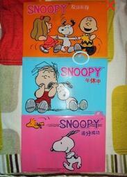 史努比SnoopyA4索引文件袋 6號/8號 資料夾 文件夾 收納夾 7-11