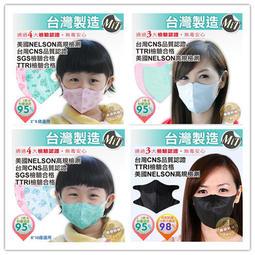 現貨 藍鷹牌【彈力束繩款】新包裝成人兒童幼童3D立體防塵口罩 N95高規兒童口罩幼童口罩幼幼口罩 成人口罩活性碳口罩