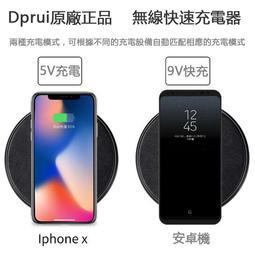 實體店面含稅現貨 Dprui原廠正品 DW2無線充電器 10W無線快充 閃充 iPhone X 三星 HTC 快速充電