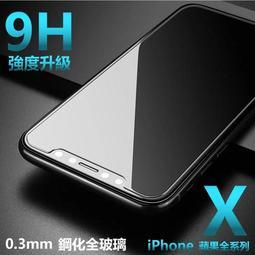9H 鋼化 玻璃貼 iphone X XS max xr 7 8 9 6S 6 plus 防爆 貼膜 保護貼 正面 背面