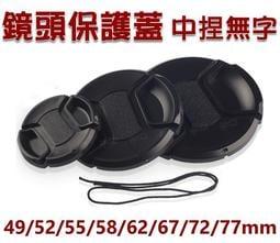 相機鏡頭蓋49/52/55/58/62/67/72/77mm Canon Nikon Sony 無字帶防丟繩 鏡頭保護蓋