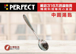 【媽咪廚房】PERFECT 極致316不鏽鋼餐具(中圓湯匙)餐匙 便當匙 小匙/理想 台灣製 環保餐具 小五金