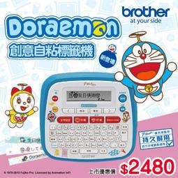 *耗材天堂* Brother PT-D200DR 哆啦A夢標籤機,特價2424元(含稅),請先詢問庫存