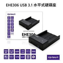 【電子超商】Uptech登昌恆 EHE306 USB 3.1 水平式硬碟座 支援2.5吋/3.5吋硬碟,支援SATA I