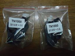 兄弟 Brother TN-1000 碳粉匣歸零 歸零齒輪 復位齒輪