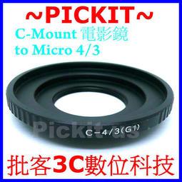 C mount C-mount CM CCTV 16MM 25MM 35MM 電影鏡卡口鏡頭轉 Micro M 4/3 43 M4/3 M43 機身轉接環 Panasonic GF6 G10 GF5 ..