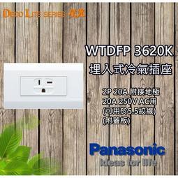 Panasonic 國際牌 星光系列 WTDFP3620K 埋入型冷氣插座 附蓋板 220V 20A (白色)