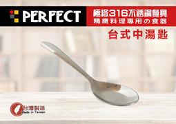 【媽咪廚房】PERFECT 極致316不鏽鋼餐具 台式(中湯匙)/便當匙 台匙 餐匙 餐具 小匙 五金 /理想 台灣製!