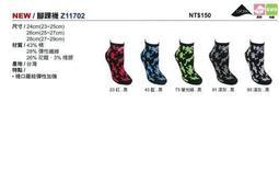 【n0900台灣最便宜】2017 ASICS 團體輕量腳裸襪Z11702數量多可議價 歡迎詢問 (多色選一)