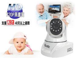 I-Family HD720P無線遠端遙控攝影機/監視器/IPCAM/網路監視器-(愛家二號C)-監控攝影機