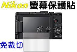 Nikon 液晶螢幕保護貼 D5600 D5500 D5300 D5200 D3400 D3300 D3200 保護膜