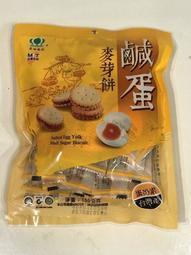 現貨 團購美食 彰化名產【昇田食品】原包裝 鹹蛋麥芽餅 150g (蛋奶素) 鹹蛋黃