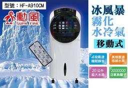 【勳風】冰風暴霧化水冷氣 20L 4段風速 負離子 水冷扇 水霧扇 霧化扇 蜂巢式濾網 靜音節能省電 HF-A910CM