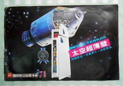 <早期//電器宣傳、廣告紙>國際牌//太空超薄壁//『花束』電冰箱(2042)