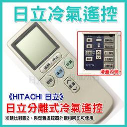 【臺中自取】日立變頻 RF07T4 變頻冷氣 日立 HITACHI 遙控器 分離式 冷氣遙控器 支援RF09T1