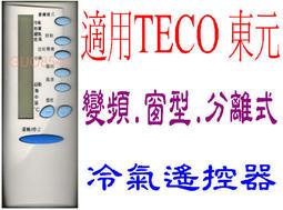 全新適用TECO東元冷氣遙控器.窗型.變頻.分離式冷氣遙控器