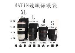 MATIN鏡頭保護袋XL特大號(潛水衣材質防碰撞 防潑水)/ 鏡頭袋 鏡頭套 鏡頭包 相機包(CANON,NIKON,PENTAX,LEICA,SONY,OLYMPUS通用)