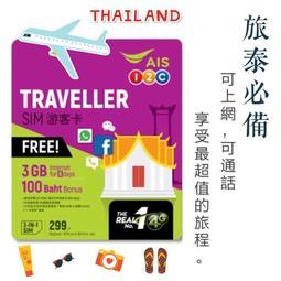 效期2019/10✨泰國上網 AIS 8天 4G 網卡 可通話 吃到飽 網路卡 電話卡 sim