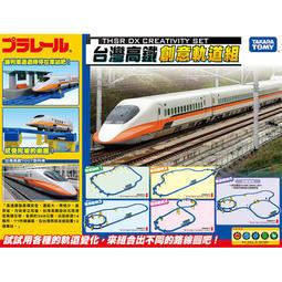 ☆天才老爸☆→【TAKARA TOMY】新高鐵創意軌道組→火車 軌道玩具 組裝 教育玩具