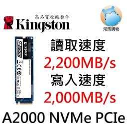 金士頓 250G 500G 1000G M.2 2280 NVMe PCIe Gen 3 SSD 1TB A2000