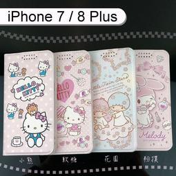 三麗鷗彩繪皮套 iPhone 7 Plus / 8 Plus (5.5吋) Hello Kitty 雙子星 美樂蒂 正版