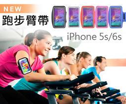 蘋果本舖★iPhoneX I7 I8 路跑 運動臂套 手機 臂帶 多功能手機臂袋iphone 6 6s plus 手機殼