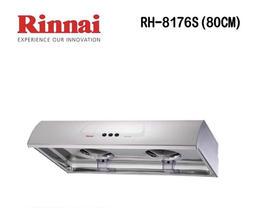 林內 RH-8176S (80cm) 一般型排油煙機(不鏽鋼) 雙渦輪 基本安裝加500