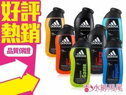 Adidas 愛迪達 男性運動香水 沐浴精 7款香味 250ml◐香水綁馬尾◐