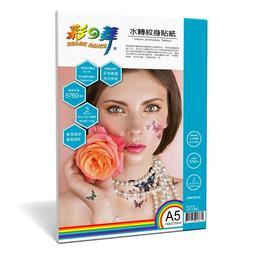 彩之舞 HY-H80 噴墨水轉紋身貼紙 A5