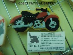 Gobis Natural Bakery ~~各種廠牌~重機~哈雷機車~重型機車餅乾~歡迎給圖訂作(不使用色膏和人工色素)