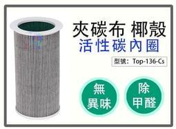 【椰殼活性碳濾芯】內圈 過濾甲醛 空汙 鼻過敏 霧霾 適用小米空氣淨化器1代/2代/Pro Top-136-Cs