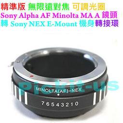 可調光圈Minolta MA AF A Alpha鏡頭轉Sony NEX E-MOUNT卡口機身轉接環 A9 A6500