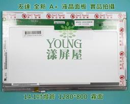 【漾屏屋】HP 惠普 2408TX 6531S NC6400 6530B 6515B 6910P 6930P 筆電 面板