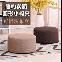簡約素麵圓形小椅凳 矮凳 小椅 圓椅 沙發椅