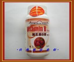 【快樂購健康館】三多 維生素B群 (含茄紅素) 180粒/罐 ~ 四瓶免運 ~
