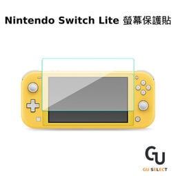 任天堂 Nintendo Switch Lite 亮面保護貼 螢幕保護貼 鋼化玻璃貼 保護貼 鋼貼 玻璃貼