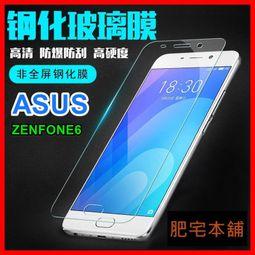 ASUS ZENFONE 6 ZS630KL 鋼化膜 保護貼 非全屏